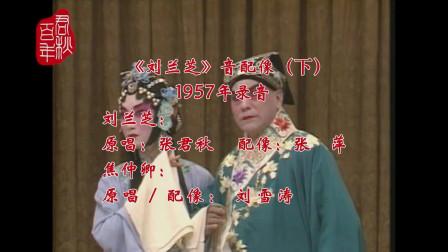 纪念京剧大师张君秋百年诞辰(72)继往开来音配像《刘兰芝》下