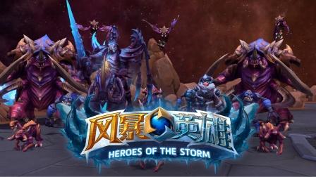 《风暴英雄》——争霸之战