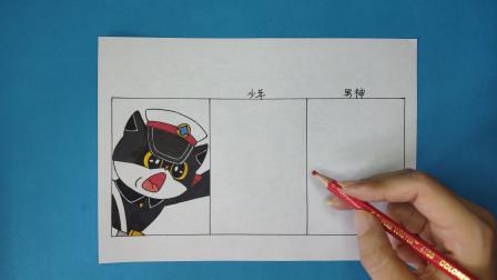 见过黑猫警长少年和男神长相吗?手绘童年回忆动画片你喜欢哪个