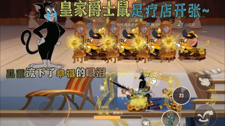 猫和老鼠394:皇家爵士鼠足疗店,黑鼠独享演奏?太幸福了