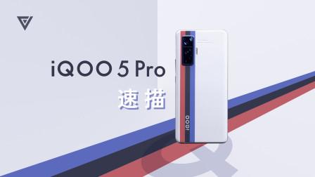 【爱否速描】iQOO 5 Pro,不再偏科的全能旗舰?