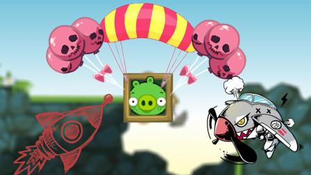 捣蛋猪:降落伞失败 想要到达终点没那么简单!爆笑阿布解说