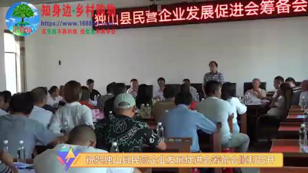祝贺独山县民营企业发展促进会筹备会顺利召开