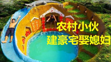 野人兄弟为娶媳妇,野外打造豪宅泳池,看到成品后要排队了吧