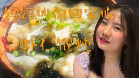 (虾仁馄炖)一口馄炖一口鲜汤 三十分钟找到家里味道
