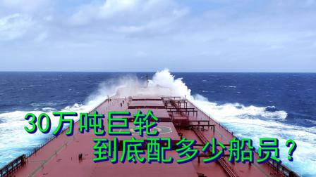 30万吨船舶,到底配多少船员? 我轮船员纪念录