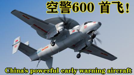 中国空警600首飞成功!未来可配合上海航母,隐身战机正式裸奔!
