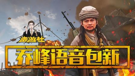 """【声游社】乔峰语音包吃鸡(新),幸会""""萧远山""""?"""