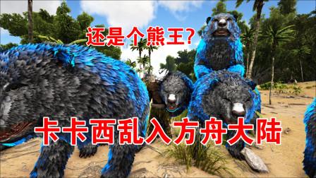 方舟生存进化:普罗米修斯17,驯服熊王卡卡西!挑战杀戮羽暴龙!