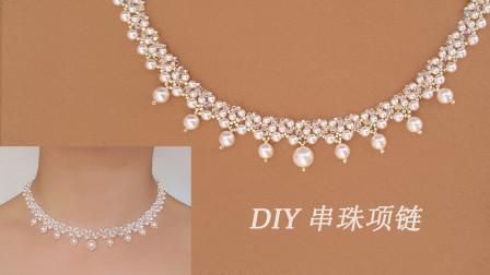 DIY珍珠水晶串珠项链、手工制作经典白珍珠串珠项链、DIY串珠饰品