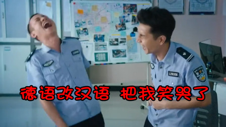 把德语电影改编成汉语会有多逗?