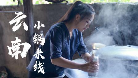 【云南小锅米线】花20天,自己做古法酸浆米线,十几道工序,就为甩这一碗鲜美!