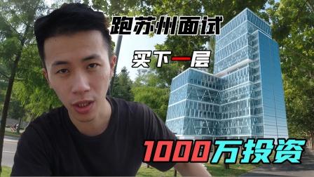 小伙上海跑去苏州面试,老板投资1000多万,感觉大方向走错了