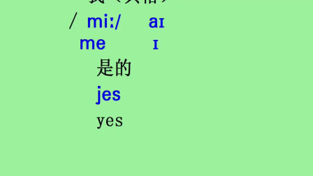 新概念英语第1册 单词 是的 读作Yes