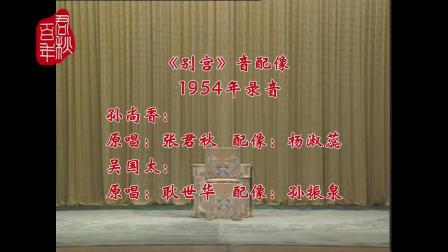 纪念京剧大师张君秋百年诞辰(74)继往开来音配像《别宫、祭江》
