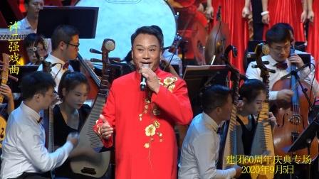 许二强戏曲  河南省曲剧团建团六十周年庆典专场 2020年9月5日于河南省艺术中心