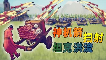 【焰桦】全面战争模拟器丨神机箭突破坦克队