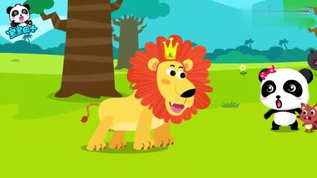 宝宝巴士:狮子想和大家一起唱歌,大家不在害怕他了