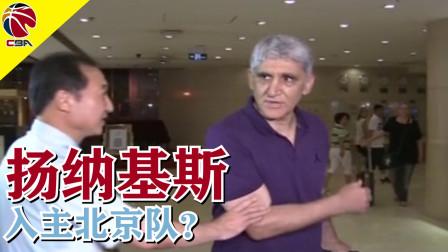 中国国家队前主教练扬纳基斯将入主北京队?