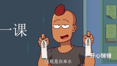 开心锤锤:老师让学生把一瓶水卖出高价,他竟用了这个办法