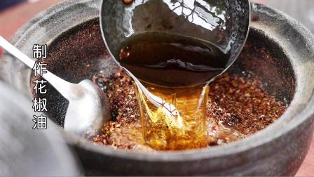 火哥用汉源贡椒做花椒油拌菜拌面,配比详细方法简单易保存