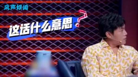 李诞调侃秦昊:米粒长大会和伊能静一样!秦昊大喊:我会教育让她话少一点