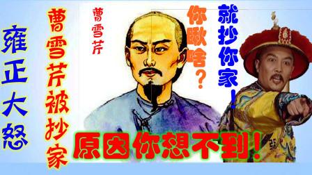 雍正皇帝大怒,《红楼梦》作者曹雪芹全家被抄,原因其实很简单