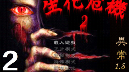 生化危机2新改版《异常世界》 第2期