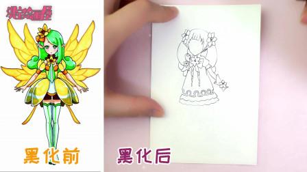 手绘小花仙,黑化前后的含笑花精灵王燃香,你更喜欢哪边呢?