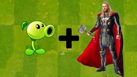 豌豆射手雷神组合雷霆出击 我的世界植物大战僵尸
