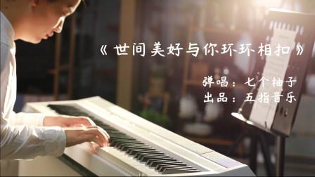 钢琴弹唱《世间美好与你环环相扣 》五指音乐