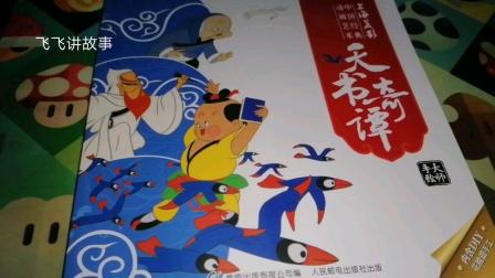 【飞飞讲故事】天书奇谭连环画(上集)