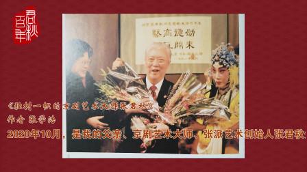 纪念京剧大师张君秋百年诞辰(75)继往开来音配像《贵妃醉酒》《龙凤呈祥》