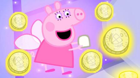 小猪佩奇最新第八季 变成牙仙子收集牙齿赠送金币 简笔画