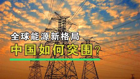 未来全球能源大变局,中国有三大核心科技,一个比一个牛!