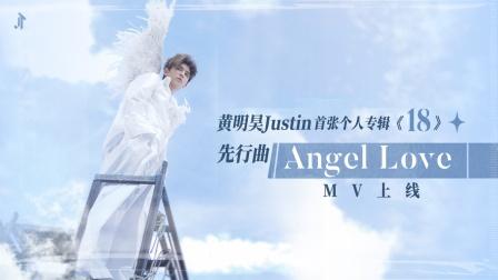 黄明昊Justin《Angel Love》MV