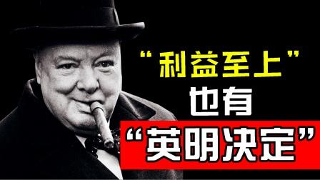 """""""联苏抗德"""":二战期间丘吉尔对苏联的""""现实主义""""外交"""