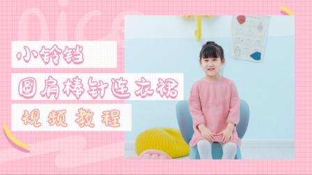 【趣编织】小铃铛 宝宝圆肩棒针连衣裙