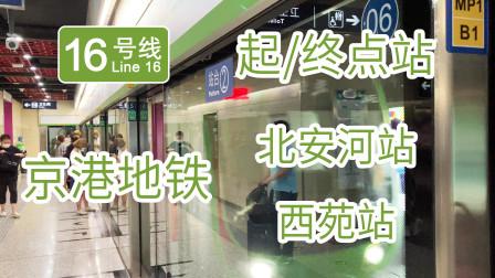 【北京地铁系列】国内首条5G全覆盖地铁线路 北京地铁16号线及北安河站/西苑站