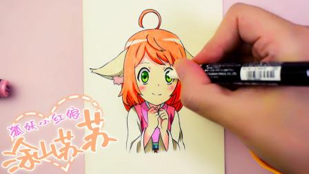 画一个狐妖小红娘,可爱呆萌的涂山苏苏