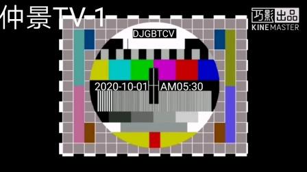 仲景新闻综合停机维护后广告20201001
