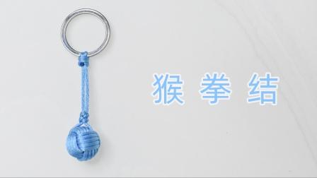 【猴拳结】手工编绳基础结配饰教程-橙织手作