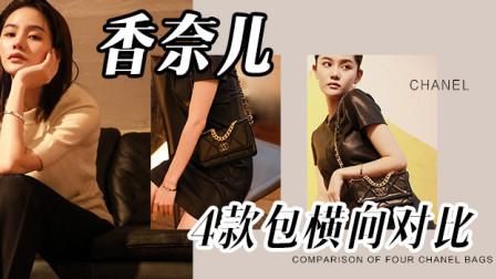 【豆豆】人间香奈儿19测评!人生第一只奢侈品包包怎么买最保值?