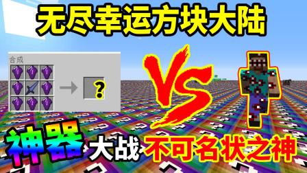 我的世界:两大最强神器VS不可名状之神?最强对决!无尽幸运方块