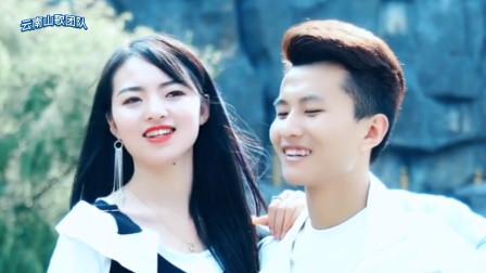 云南山歌-爱中有你就有我,小敏-苏潇潇