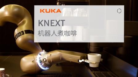KNEXT Barista咖啡机器人每次都能制作出完美的咖啡