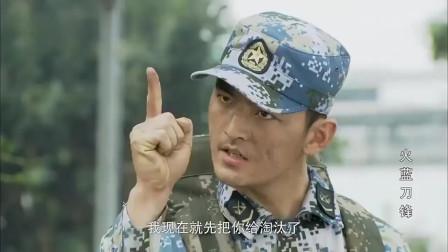 火蓝刀锋:战神都打不过的高手,蒋小鱼却要对决,教官寻死吗