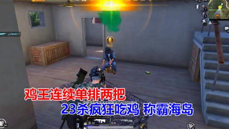 晓智:鸡王连续单排两把,23杀疯狂吃鸡,称霸海岛!