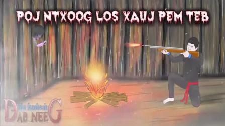 苗族鬼故事  -  Poj Ntxoog Los Xauj Pem Teb