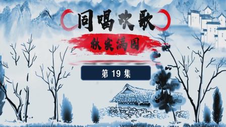 纪念京剧大师张君秋百年诞辰(76)——同唱欢歌(第19集)